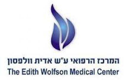לבית החולים וולפסון דרושים בני שירות איכותיים